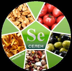 Селен: полезные свойства, противопоказания, польза и вред